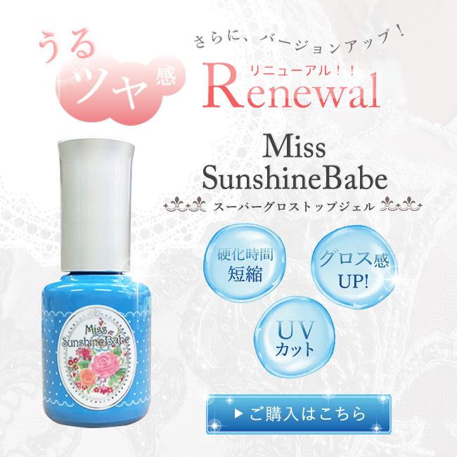 Miss SunshineBabeスーパーグロストップジェル