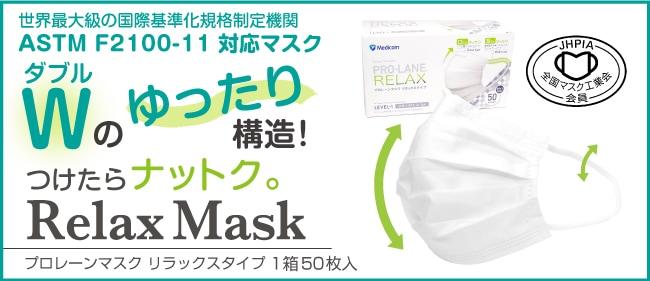 リラクマスク