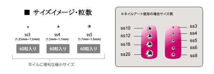 極小サイズss3,ss4,ss5