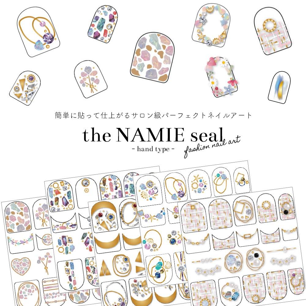 ネイルシール ナミエネイルアートコレクション Nail Look
