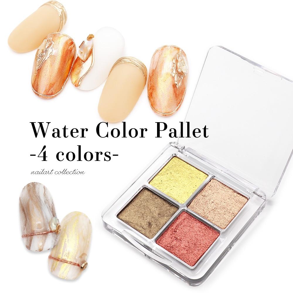水彩パレット4色セット