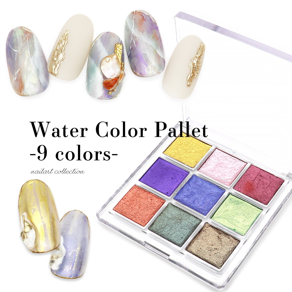 水彩パレット9色セット