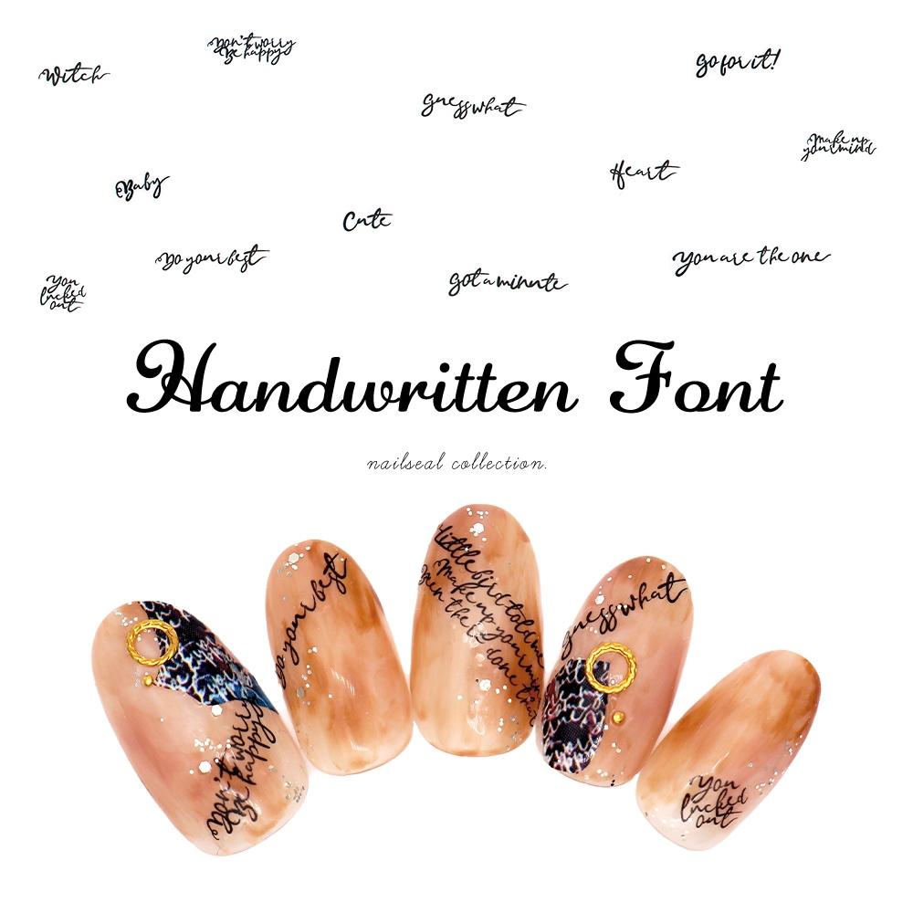 ハンドリトゥンフォントシール