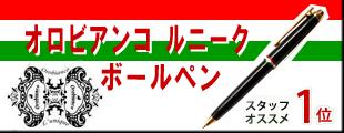 オロビアンコボールペン