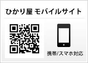 ひよこ堂モバイルサイト