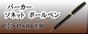 パーカーソネットボールペン