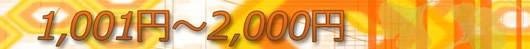 1001円〜2,000円