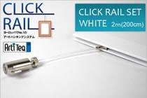 クリックレール/ホワイト