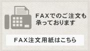 FAX注文承ります