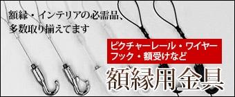 額縁用金具(フック・ピクチャーレールなど)