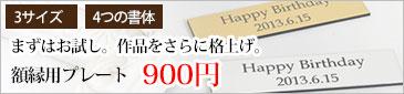 今だけ750円!額縁用プレート