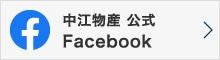 中江物産 公式 Facebook