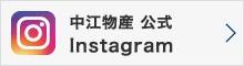中江物産 公式 Instagram