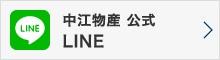 中江物産 公式 LINE