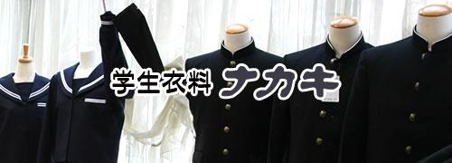 学生衣料ナカキ