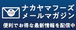 業務用食品通販 ナカヤマフーズオンライン メルマガ登録