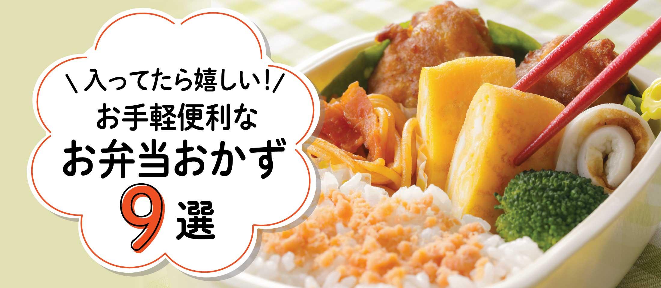 入ってたら嬉しい!定番お弁当おかず9選 業務用食品・冷凍食品通販 ナカヤマフーズオンライン