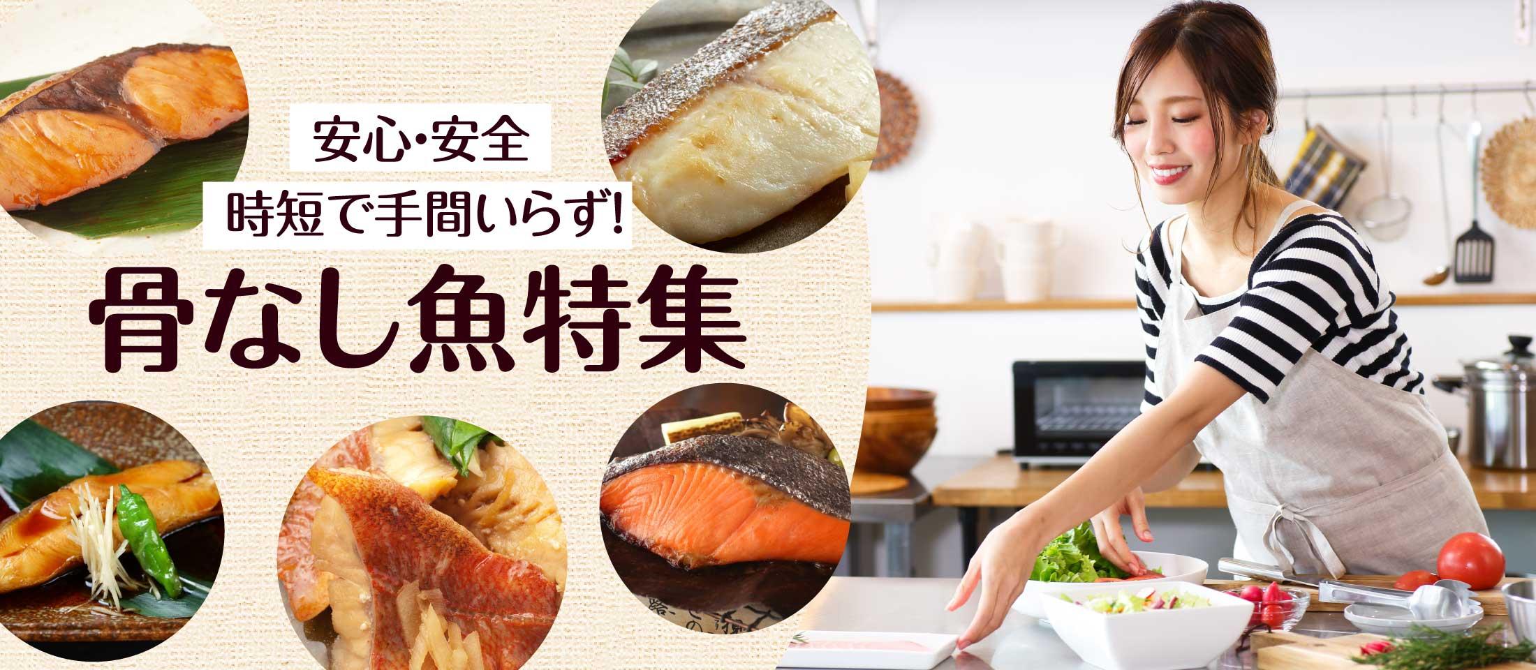 時短で手間いらず!安心・安全な 骨なし魚9選 業務用食品・冷凍食品通販 ナカヤマフーズオンライン