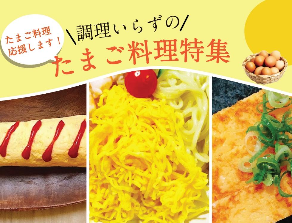 たまご料理、応援します! 調理いらずのたまご料理特集 業務用食品・冷凍食品通販 ナカヤマフーズオンライン