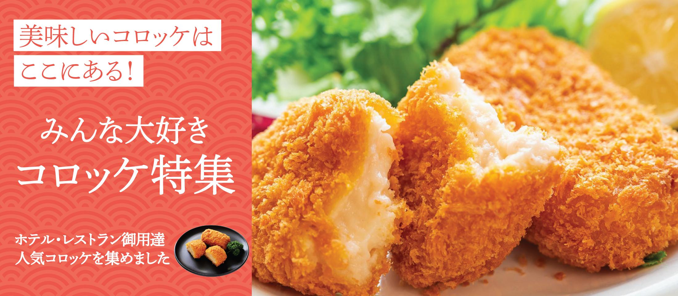 美味しいコロッケはここにある! みんな大好きコロッケ特集 業務用食品・冷凍食品通販 ナカヤマフーズオンライン