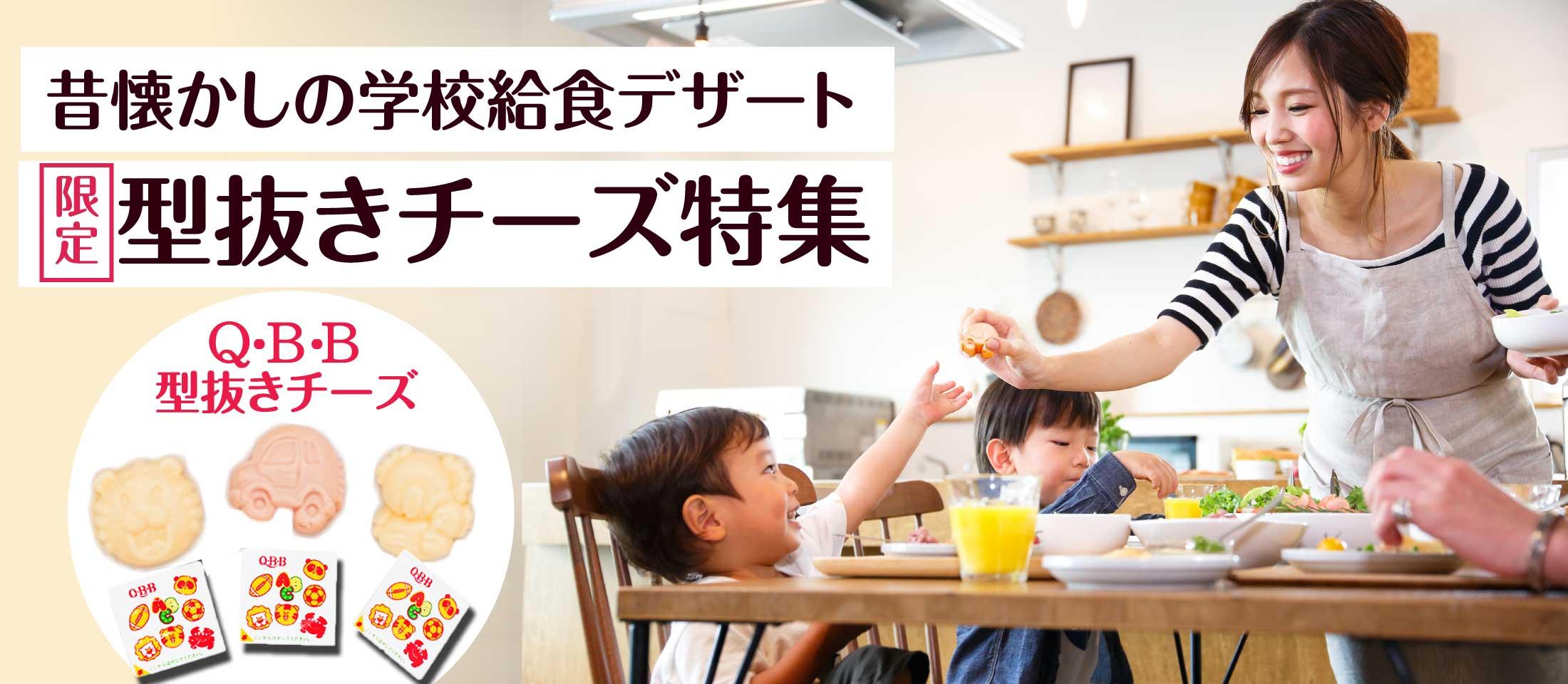 ナカヤマフーズ限定 昔懐かしの学校給食デザート 動物型抜きチーズ 業務用食品・冷凍食品通販 ナカヤマフーズオンライン