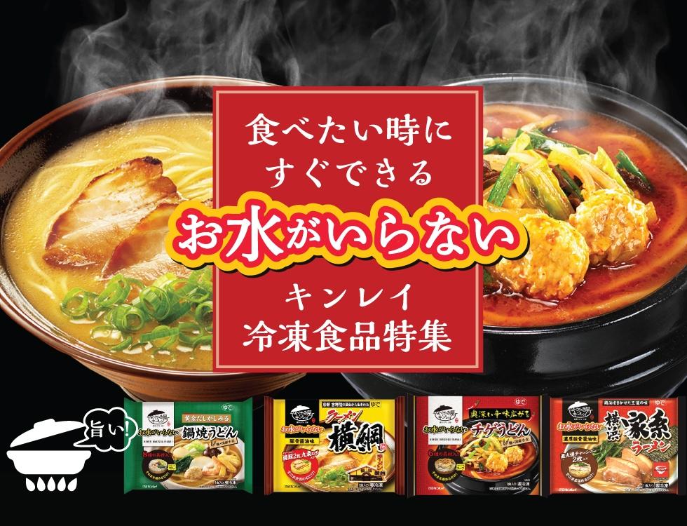 キンレイのお水がいらない ラーメン・うどん 業務用食品・冷凍食品通販 ナカヤマフーズオンライン