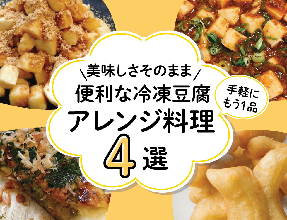 便利な冷凍豆腐でアレンジ料理特集4選 業務用食品・冷凍食品通販 ナカヤマフーズオンライン