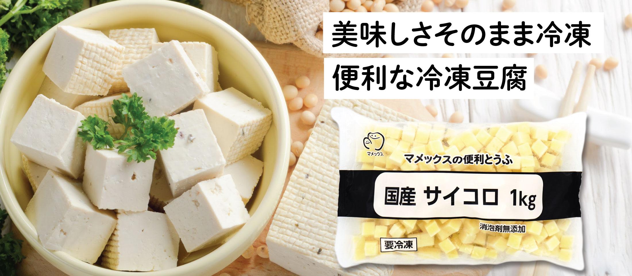 美味しさそのまま冷凍! 便利な冷凍豆腐マメックス特集 業務用食品・冷凍食品通販 ナカヤマフーズオンライン