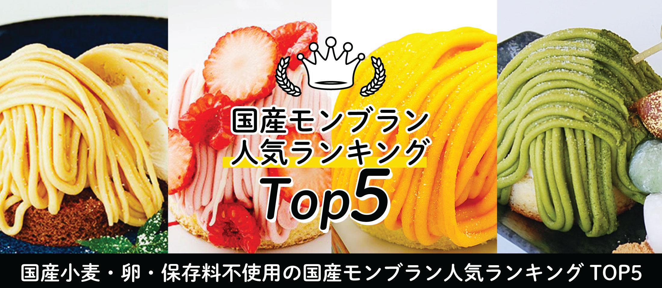 国産モンブラン 人気ランキング TOP5 業務用食品・冷凍食品通販 ナカヤマフーズオンライン