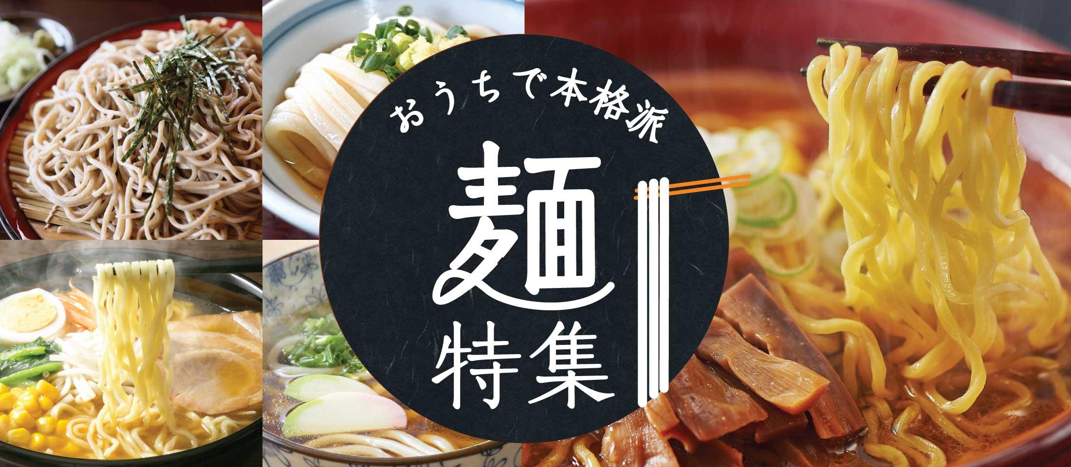 本格麺がいつでもお手軽!冷凍麺特集11選 業務用食品・冷凍食品通販 ナカヤマフーズオンライン