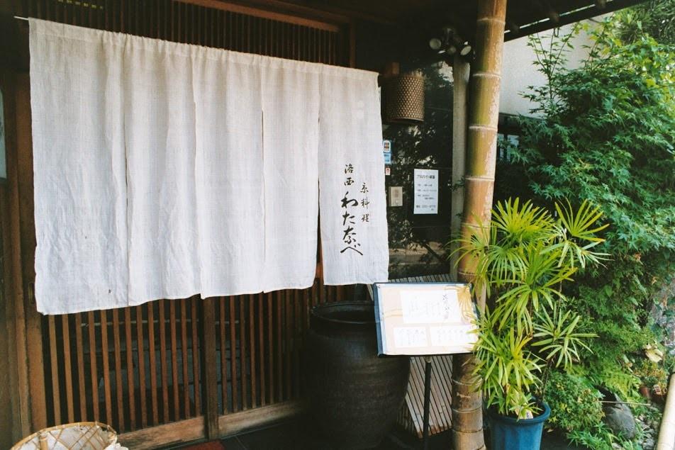 京料理「わた奈べ」