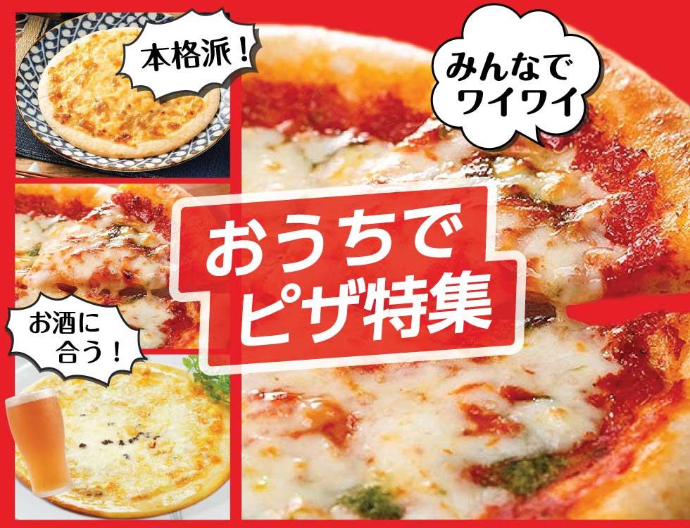 お酒によく合う!本格ピザ特集 業務用食品・冷凍食品通販 ナカヤマフーズオンライン
