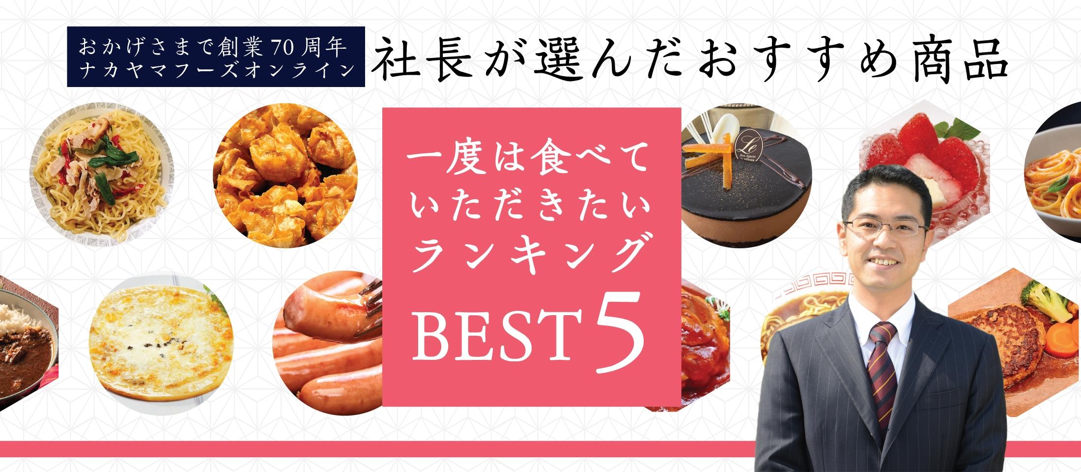 ナカヤマフーズ社長オススメランキング5 業務用食品・冷凍食品通販 ナカヤマフーズオンライン