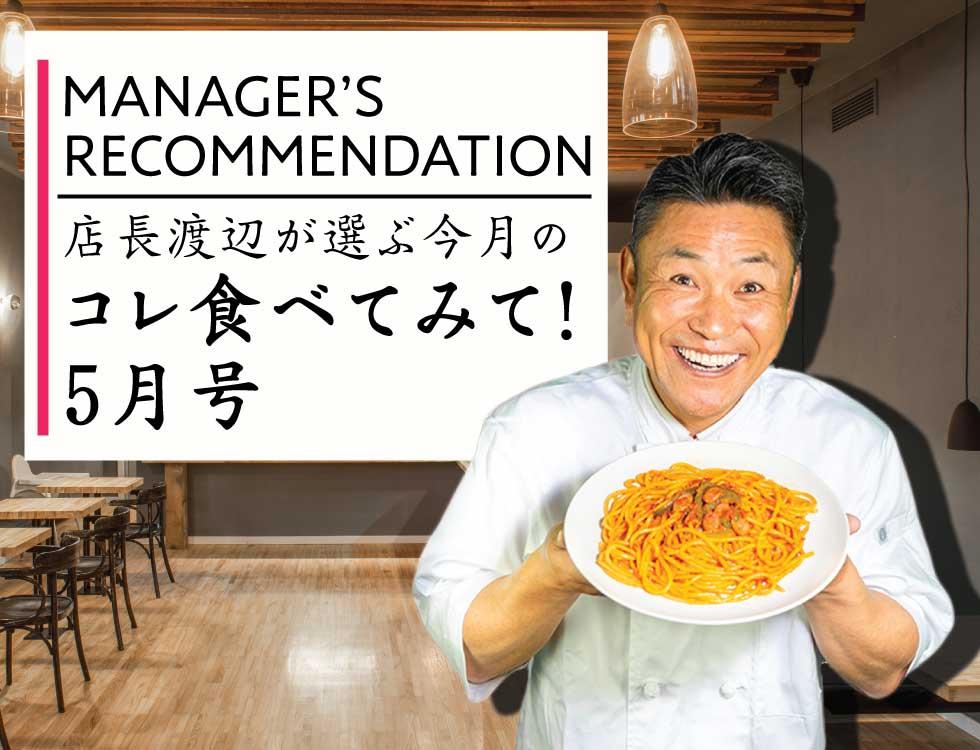 店長渡辺が選ぶ今月のコレ食べてみて!5月号 業務用食品・冷凍食品通販 ナカヤマフーズオンライン
