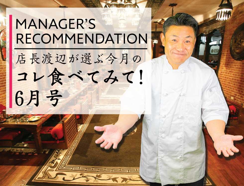 店長渡辺が選ぶ今月のコレ食べてみて!6月号 業務用食品・冷凍食品通販 ナカヤマフーズオンライン