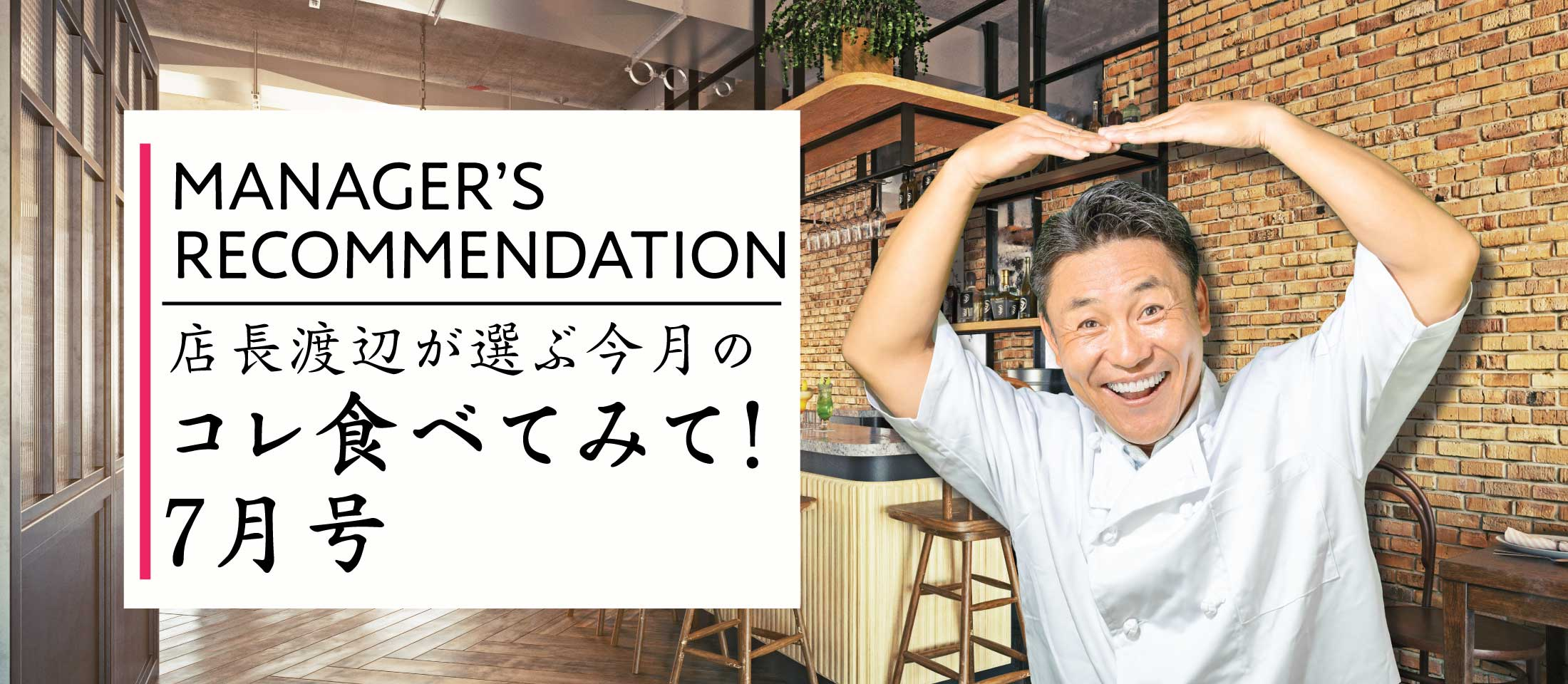 店長渡辺が選ぶ今月のコレ食べてみて!7月号 業務用食品・冷凍食品通販 ナカヤマフーズオンライン