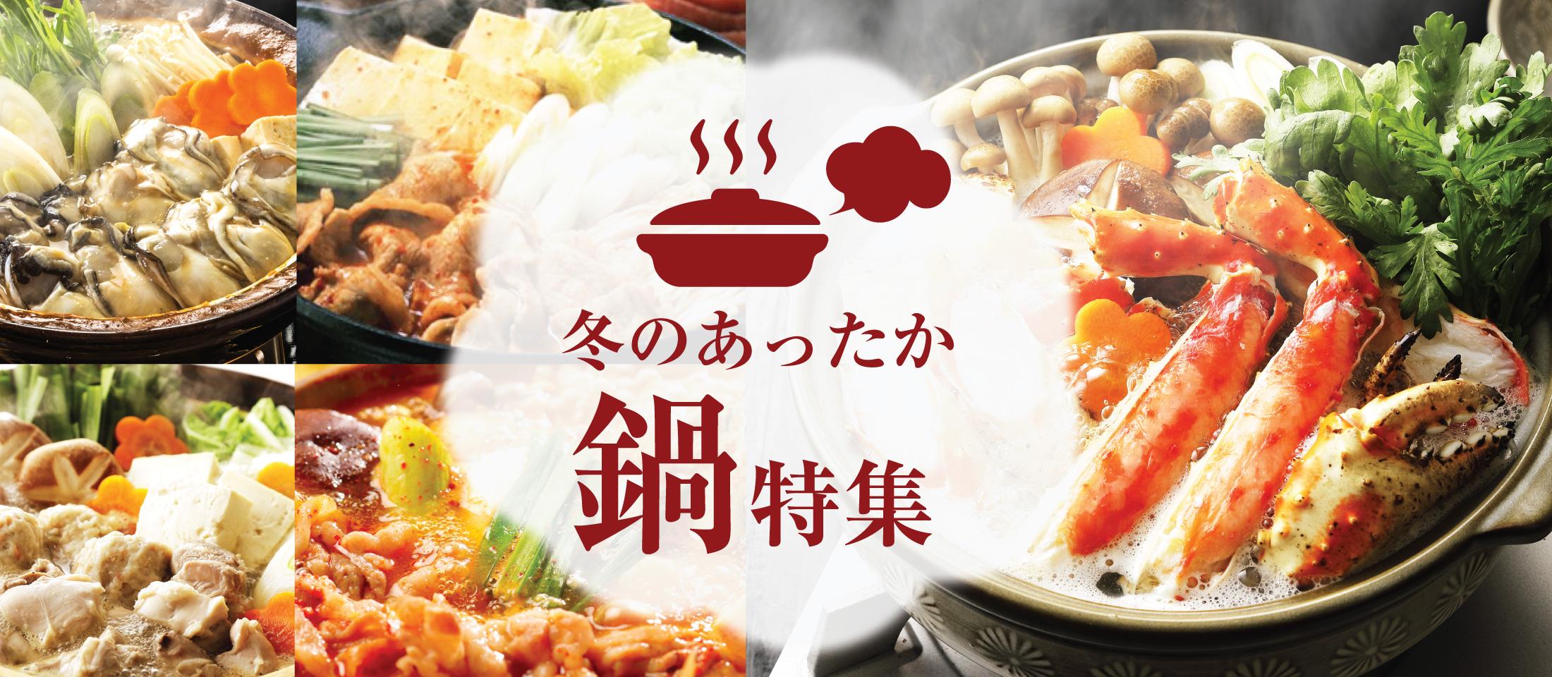 鍋特集  業務用食品・冷凍食品の通販 |ナカヤマフーズ