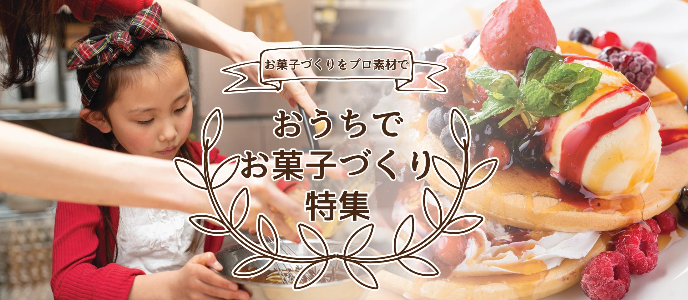 バレンタイン 製菓 お菓子作り 2021 特集  業務用食品・冷凍食品の通販 |ナカヤマフーズ