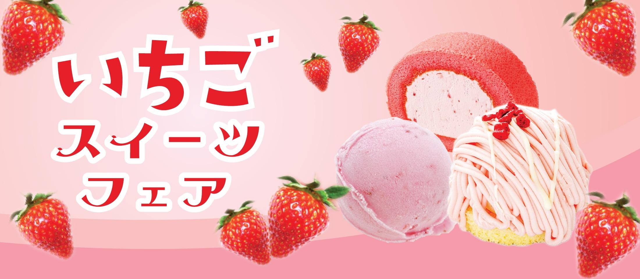 いちごスイーツ特集 2021 特集 業務用食品・冷凍食品の通販 |ナカヤマフーズ