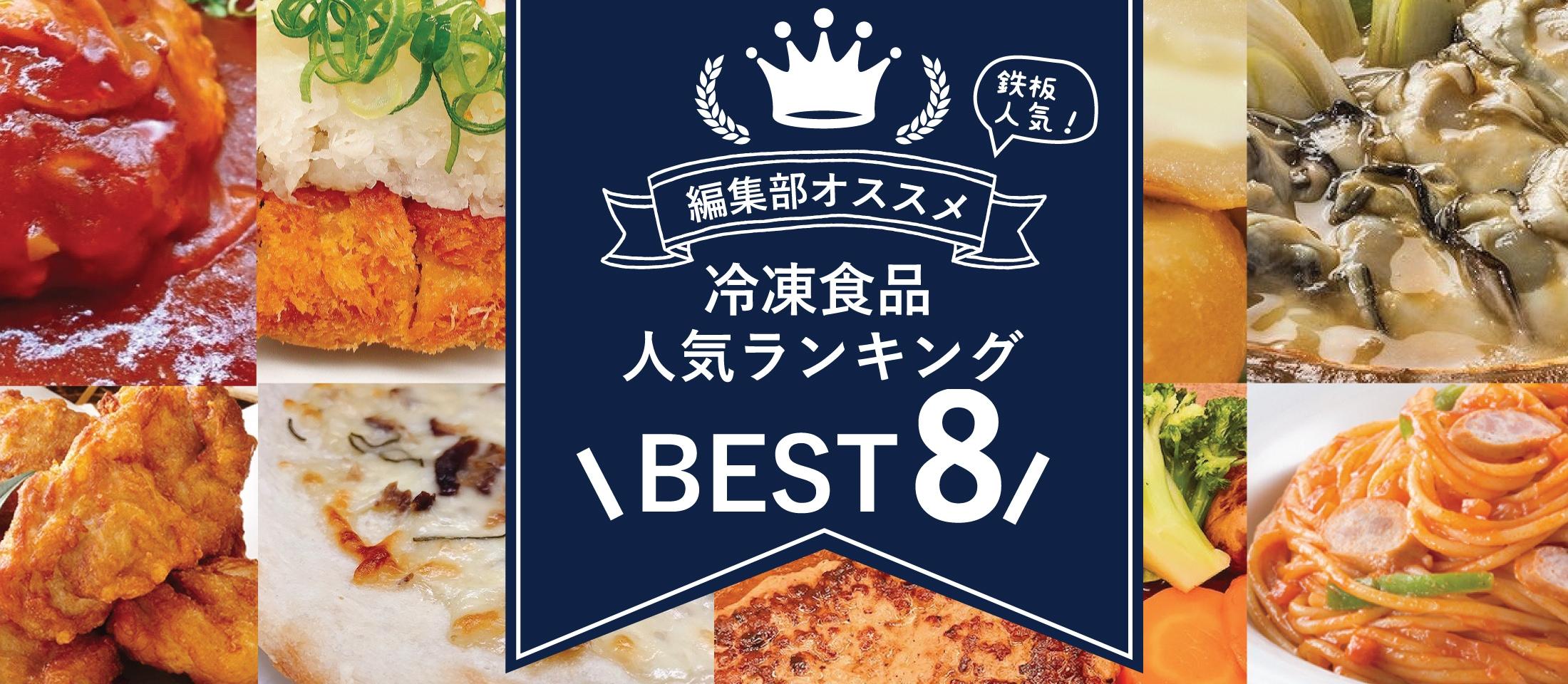 冷凍食品人気ランキング 2021 特集  業務用食品・冷凍食品の通販 |ナカヤマフーズ