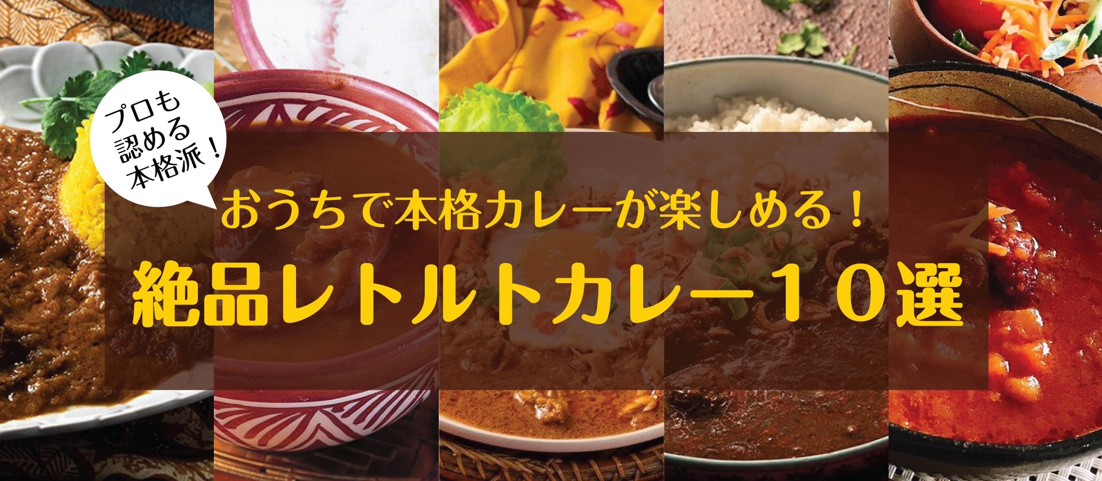 レトルトカレー本格カレー10選 特集  業務用食品・冷凍食品の通販 |ナカヤマフーズ
