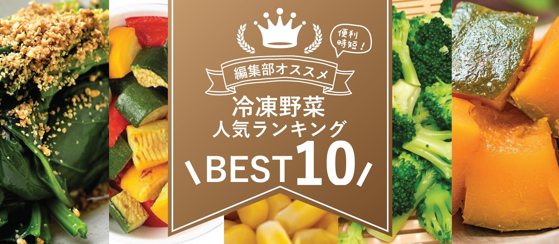 大人気冷凍野菜ランキング10特集  業務用食品・冷凍食品の通販 |ナカヤマフーズ