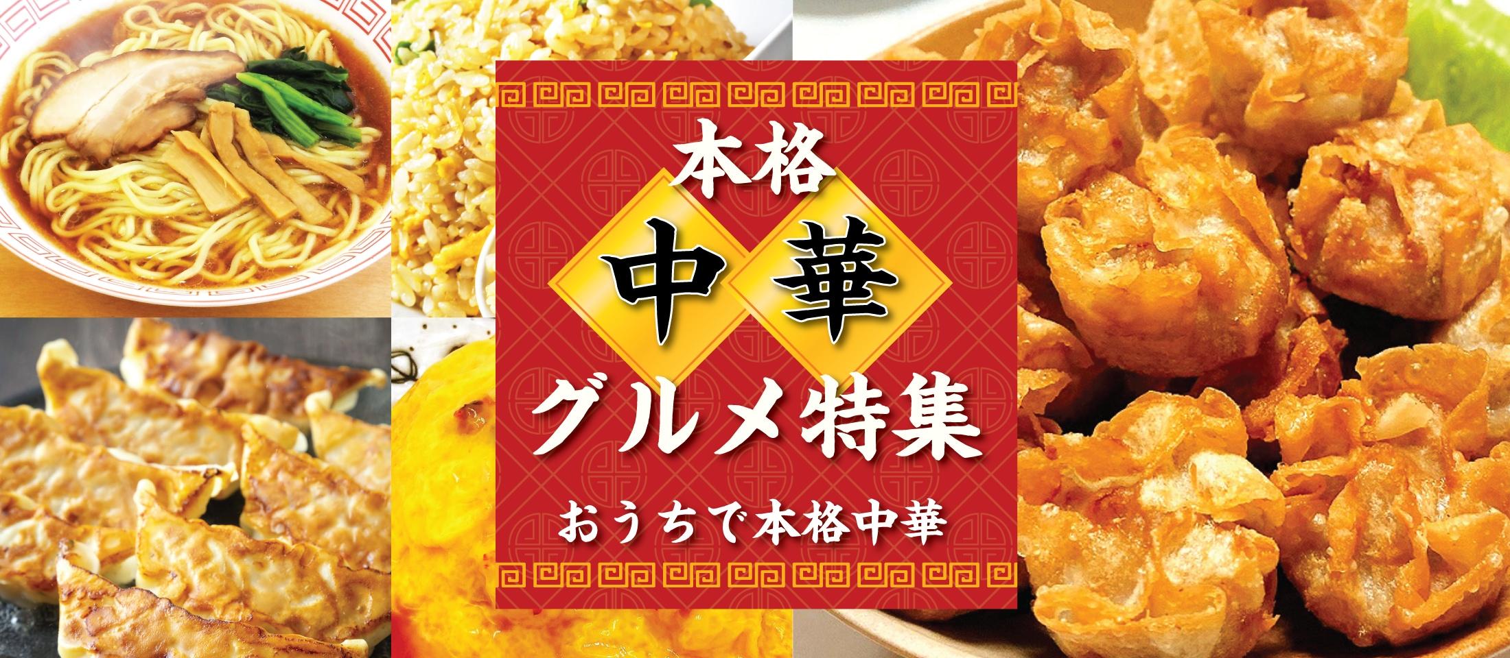 本格中華特集  業務用食品・冷凍食品の通販 |ナカヤマフーズ