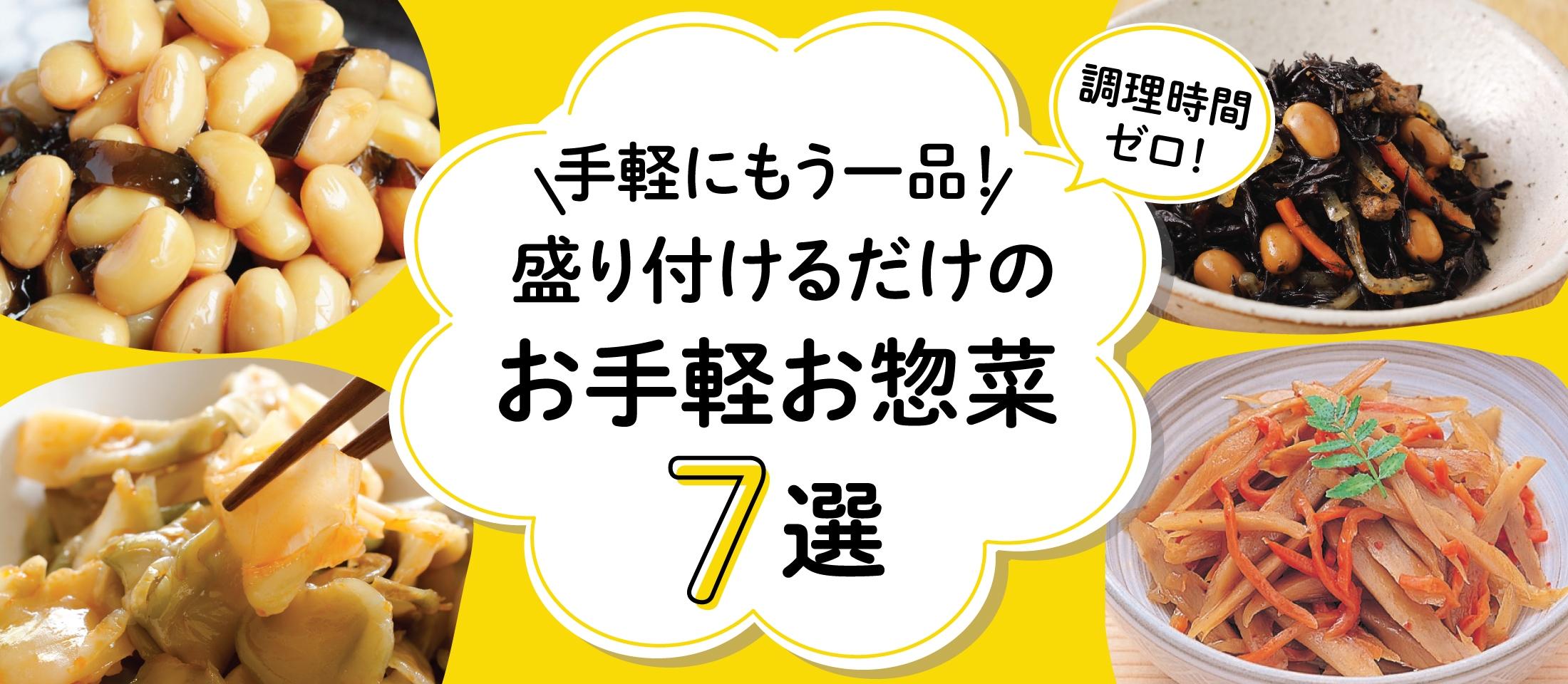 手軽にのもう一品!お手軽お惣菜特集7選  業務用食品・冷凍食品の通販 |ナカヤマフーズ