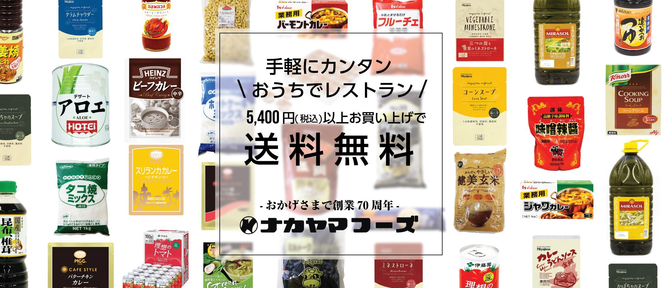 ナカヤマフーズ 食品・冷凍食品・業務用食品の通販 |ナカヤマフーズ