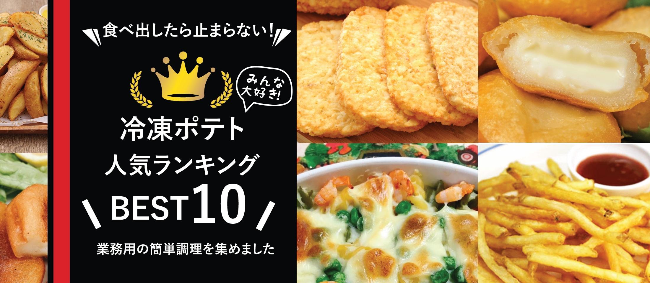 大人気 業務用食品冷凍ポテト人気ランキング10  業務用食品・冷凍食品の通販 |ナカヤマフーズ