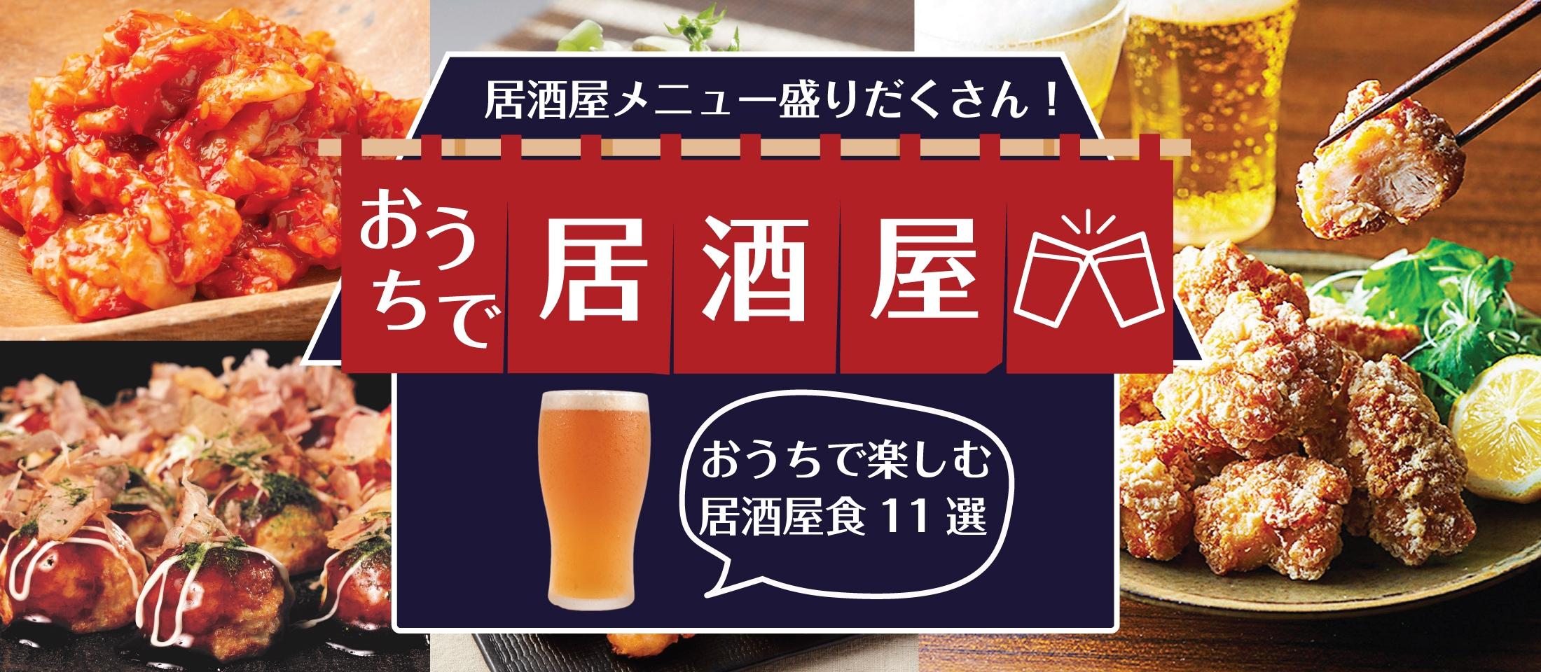 おうちで楽しむ居酒屋メシ11選  業務用食品・冷凍食品の通販 |ナカヤマフーズ
