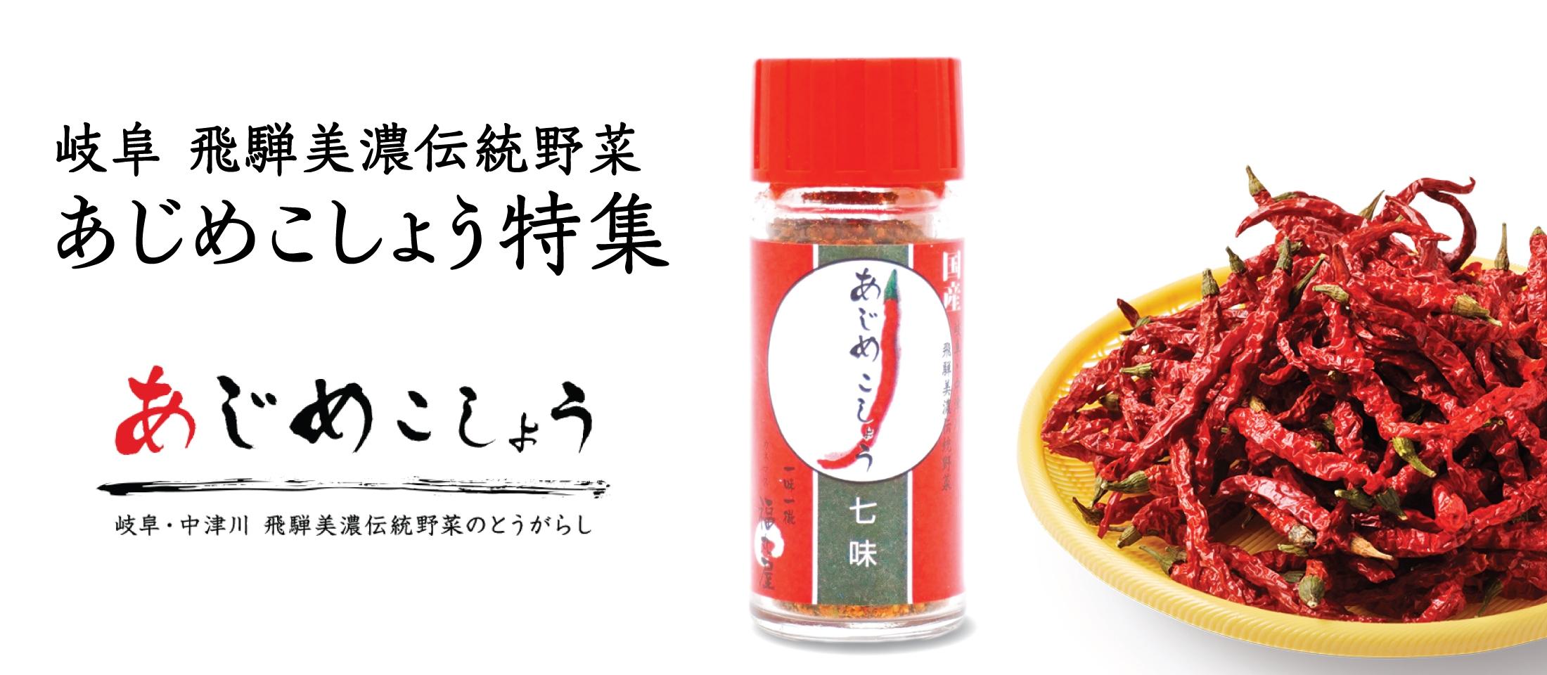 岐阜 飛騨美濃伝統野菜 あじめこしょう特集9選  業務用食品・冷凍食品の通販 |ナカヤマフーズ