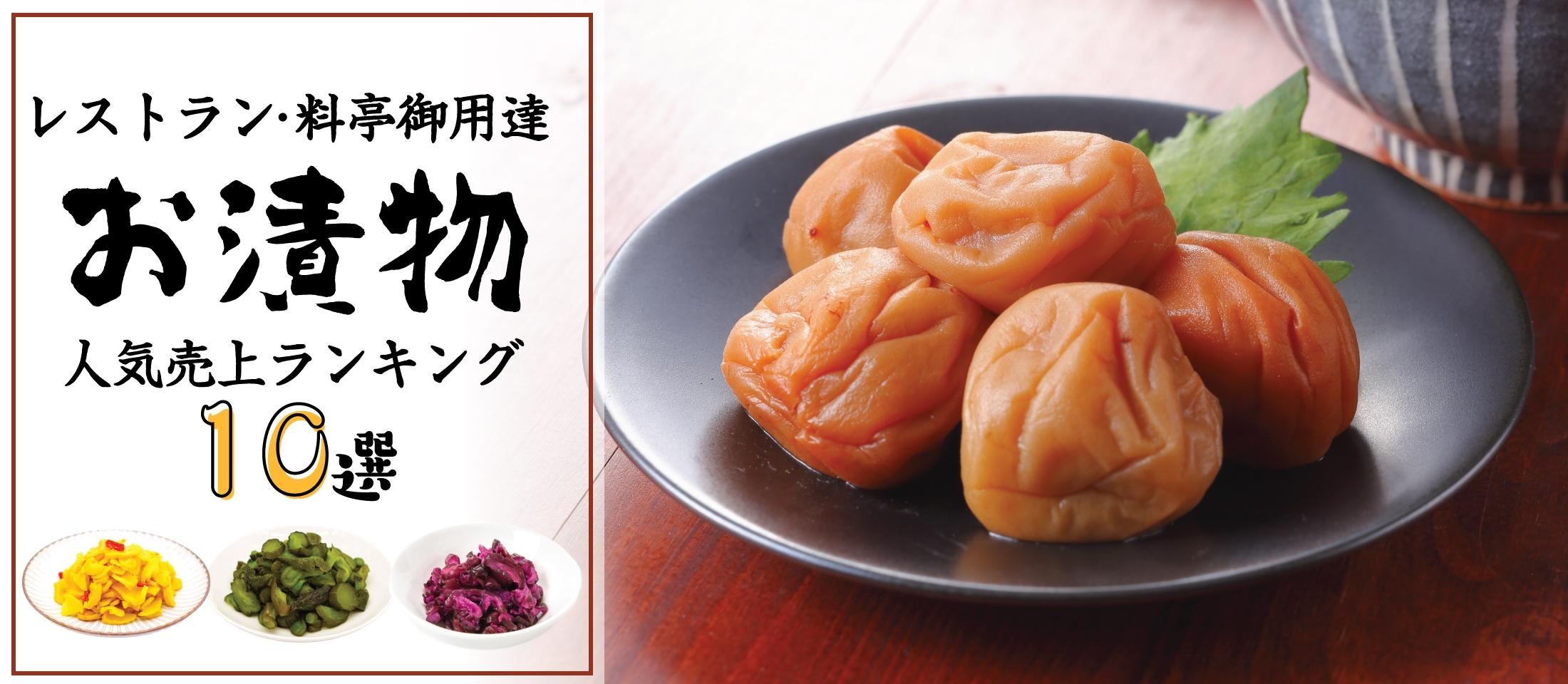 プロ仕様 漬物ランキング10選  業務用食品・冷凍食品の通販 |ナカヤマフーズ