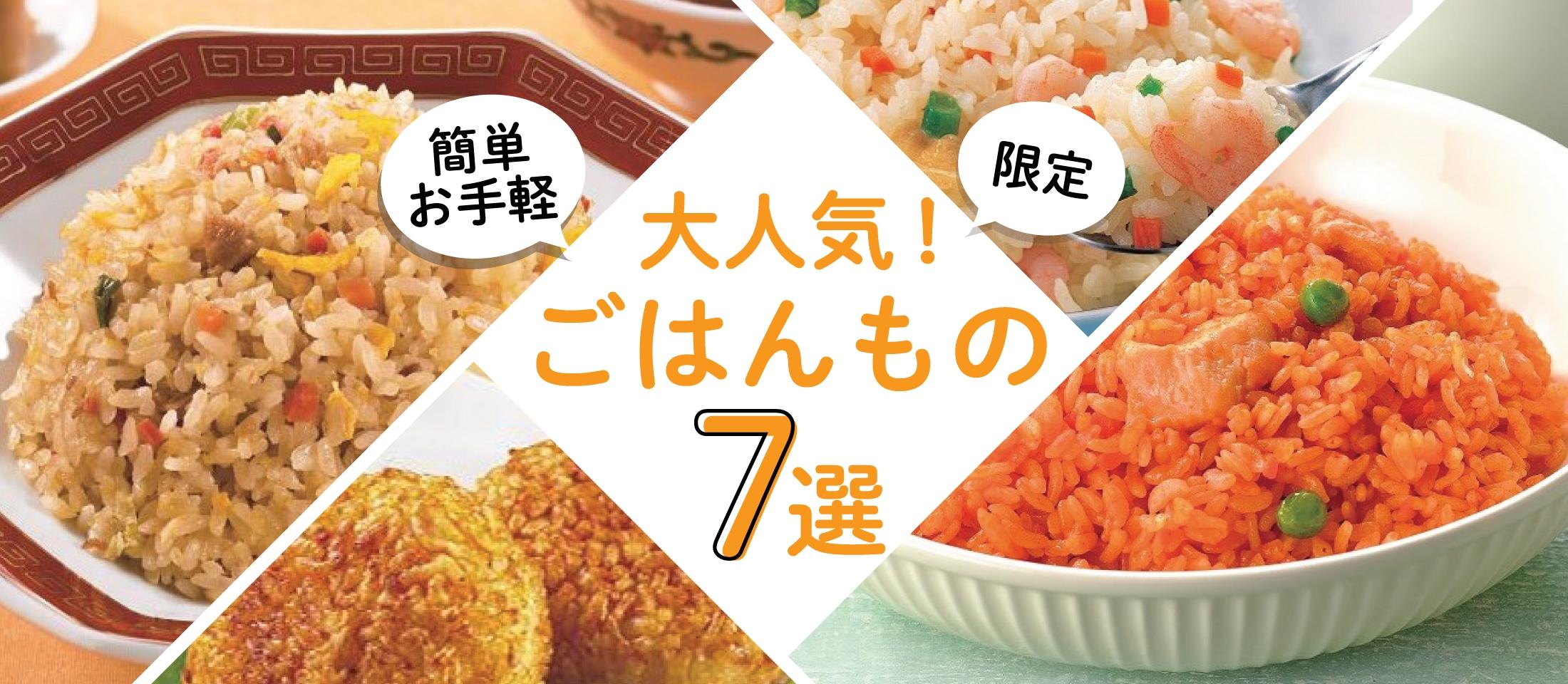 大人気 ごはんもの冷凍食品 7選  業務用食品・冷凍食品の通販 |ナカヤマフーズ